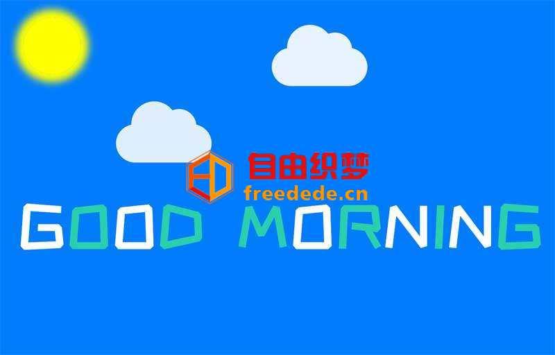 爱上源码网文章太阳和白云早安主题特效的内容插图