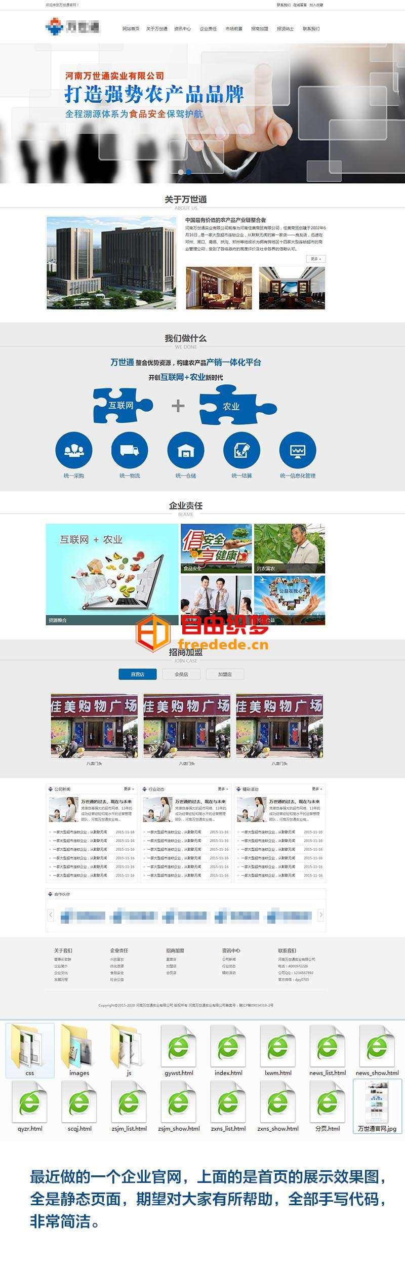 爱上源码网文章蓝色大气的农产品企业网站html整站模板的内容插图