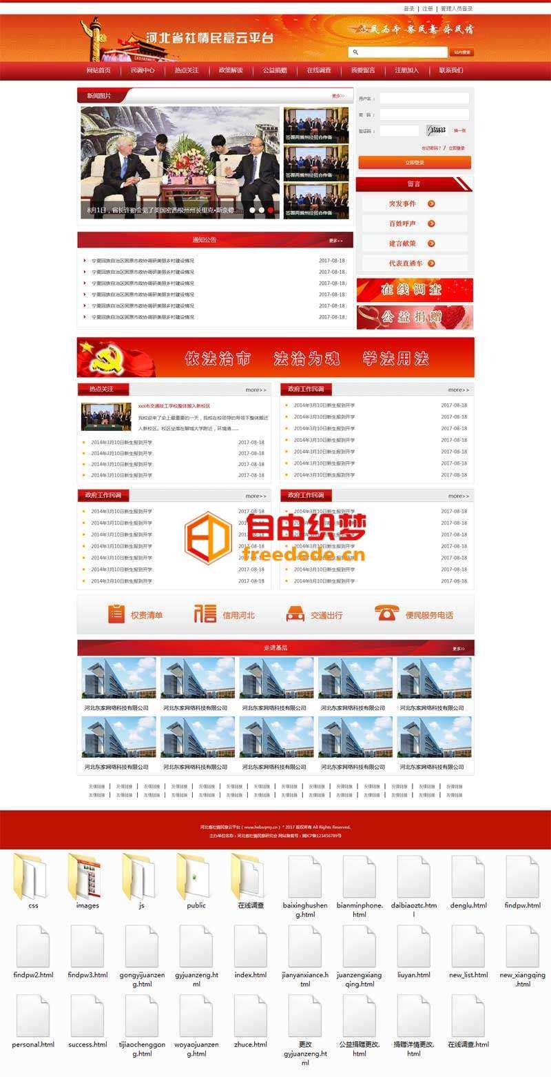 爱上源码网文章红色的社区政府类网站模板的内容插图