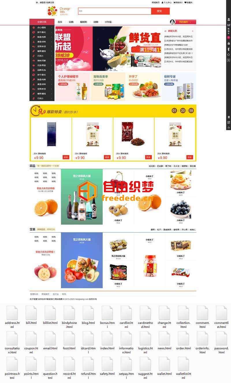 爱上源码网文章综合食品电商网页模板的内容插图