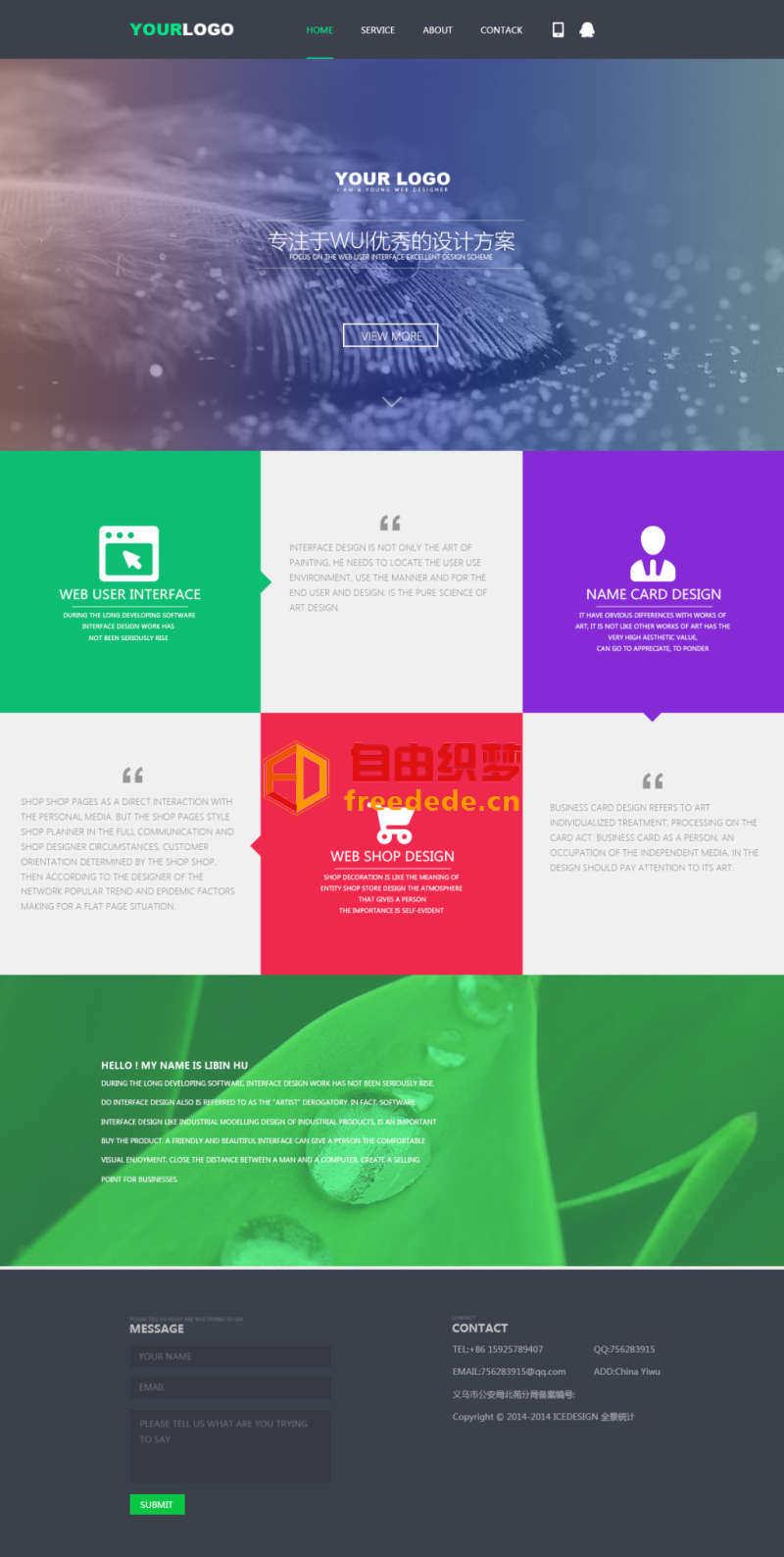 爱上源码网文章大气的扁平化设计公司网站模板psd的内容插图