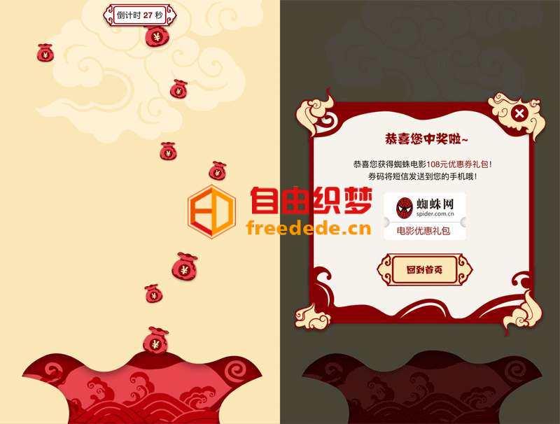 爱上源码网文章html5手机抢红包福利袋活动游戏代码的内容插图