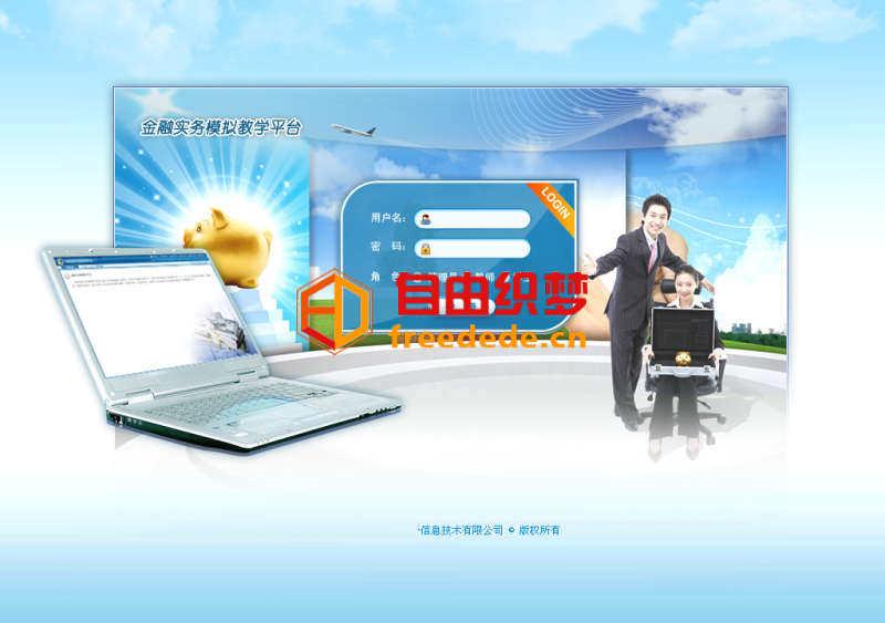 爱上源码网文章蓝色的金融系统登录界面设计psd分层素材下载的内容插图