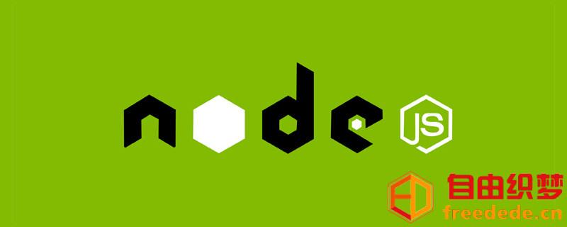 爱上源码网文章详解Node.js Buffer的使用的内容插图