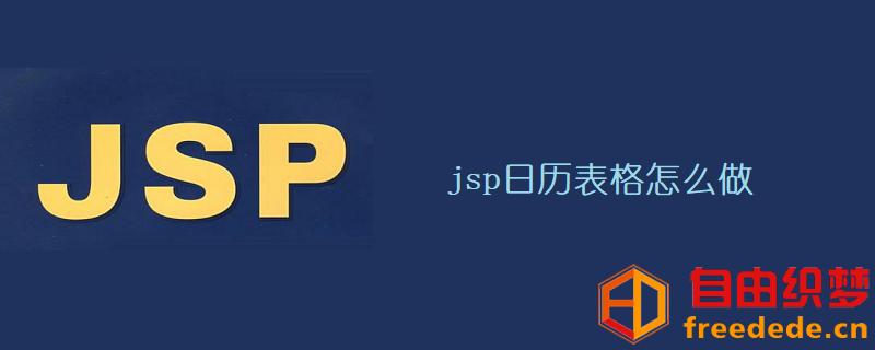 爱上源码网文章jsp日历表格怎么做的内容插图