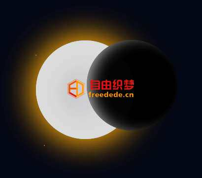 爱上源码网文章css3绘制日食动画场景特效的内容插图