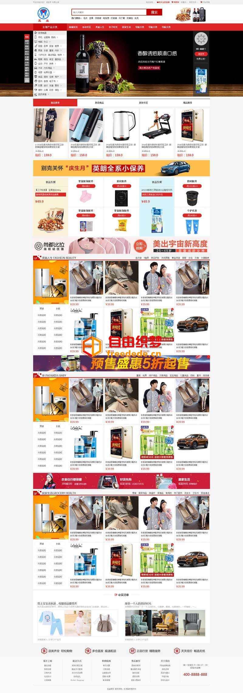 爱上源码网文章pc端商贸商城网页模板的内容插图