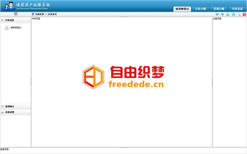 爱上源码网文章jquery ui layout布局后台管理权限模板html源码下载的内容插图