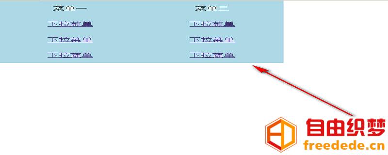 爱上源码网文章html下拉菜单怎么做的内容插图