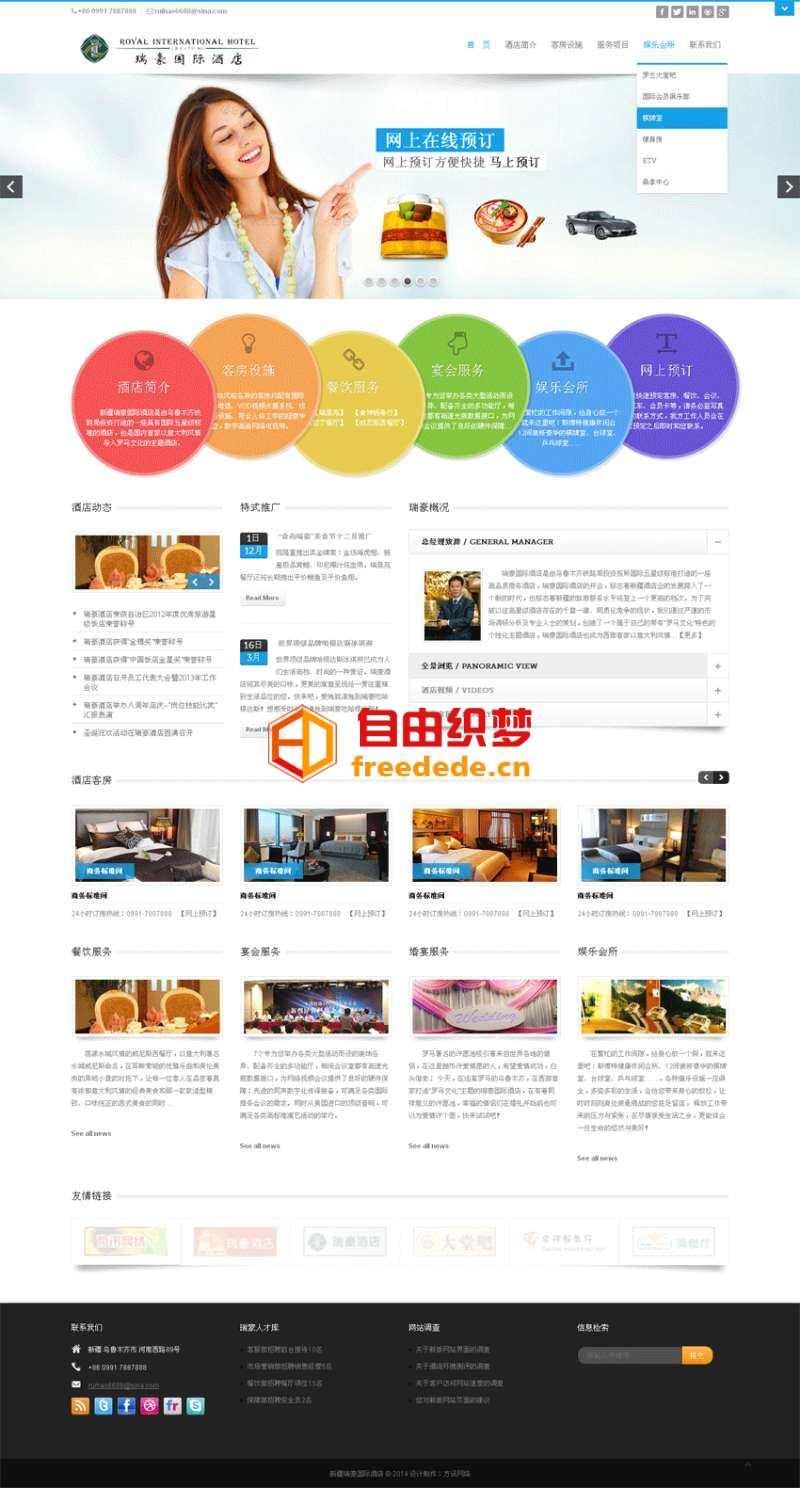 爱上源码网文章HTML5 CSS3响应式网页模板_bootstrap酒店网页模板全站下载的内容插图