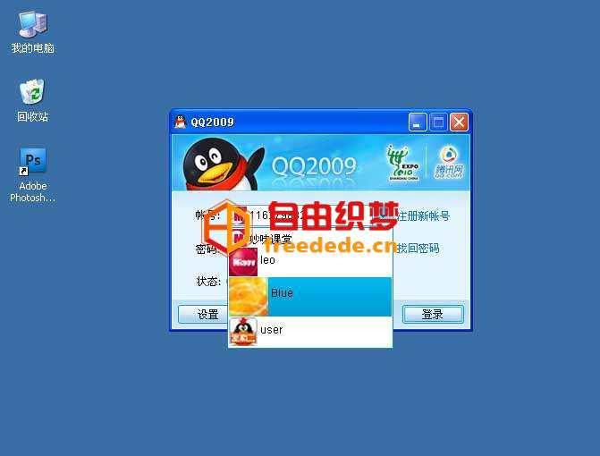 爱上源码网文章js仿QQ登录框输入账号提示代码的内容插图