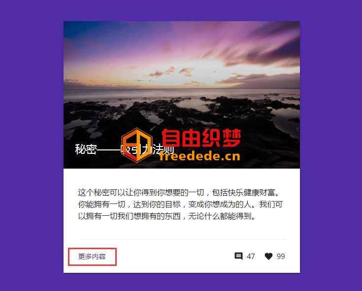 爱上源码网文章css3图片卡片按钮点击弹出更多内容代码的内容插图