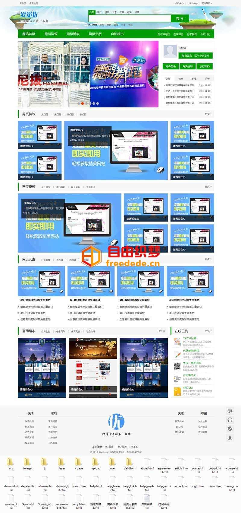 爱上源码网文章绿色的代码资源下载平台网站模板html整站源码的内容插图