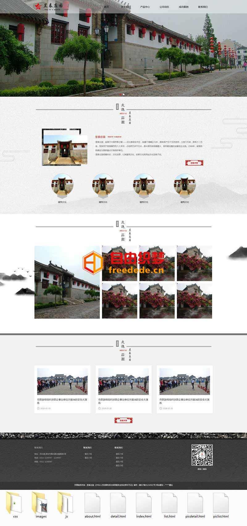 爱上源码网文章中国风古典庄园官方网站模板的内容插图