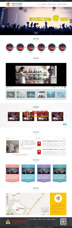 爱上源码网文章宽屏的企业文化传播公司网站模板html源码的内容插图
