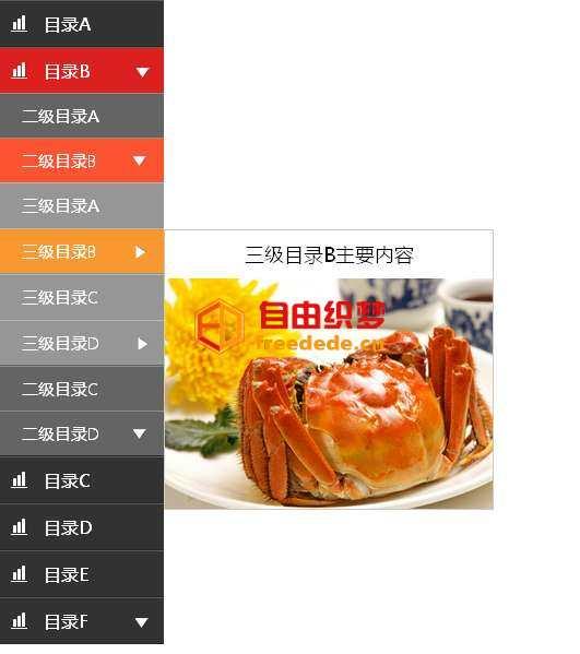 爱上源码网文章jQuery黑色竖直多级导航菜单代码的内容插图