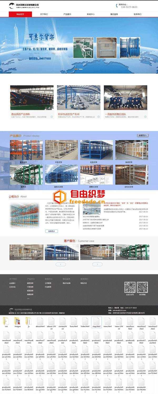 爱上源码网文章制造货架生产类型公司网站模板的内容插图