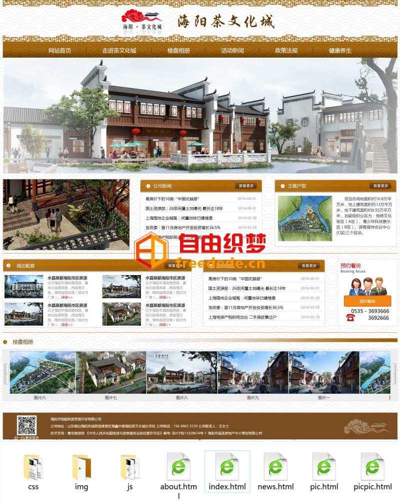 爱上源码网文章中国风的茶文化城企业模板HTML整站的内容插图