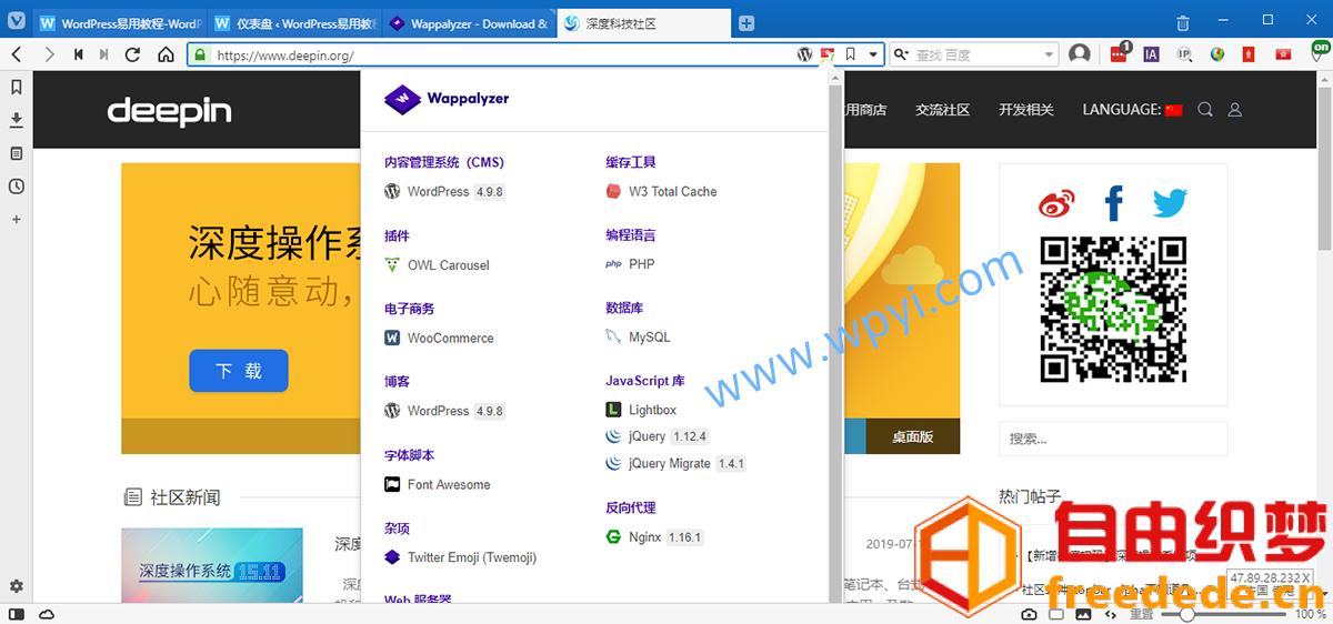 爱上源码网文章Wappalyzer插件检测哪些网站在用WordPress的内容插图1