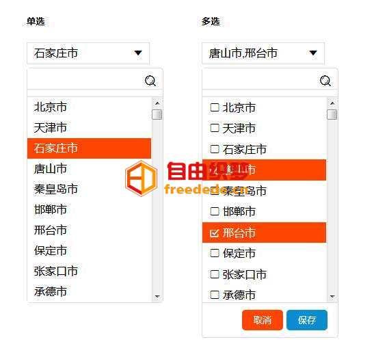 爱上源码网文章jQuery select下拉城市选择插件的内容插图