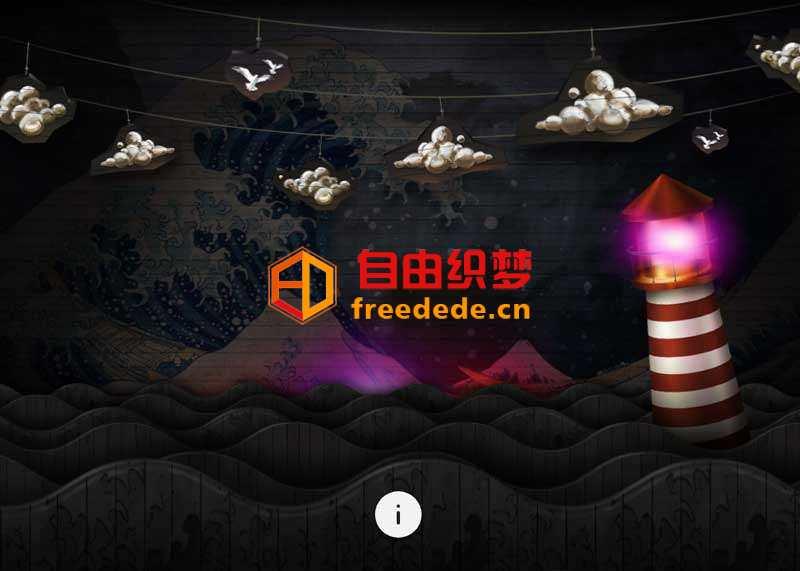 爱上源码网文章Parallax.js云顶之上背景视差动画特效的内容插图