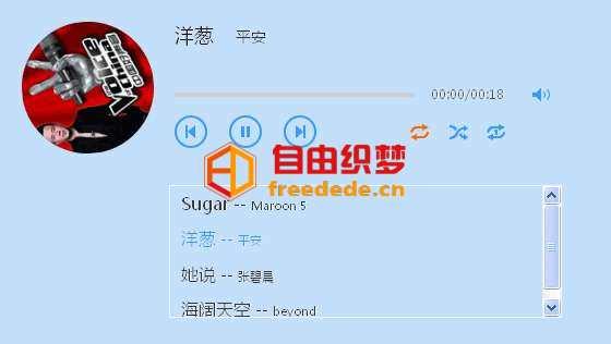 爱上源码网文章简洁的html5 mp3列表音乐播放器代码的内容插图