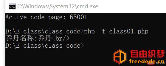 爱上源码网文章PHP中的面向对象之构造函数详解的内容插图9