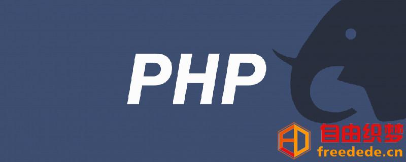爱上源码网文章详解PhpStorm一次性折叠所有函数或者方法的内容插图