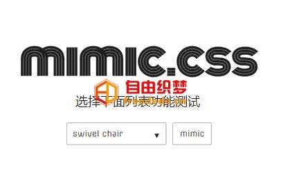 爱上源码网文章css3 mimic动画库酷炫文字动画特效的内容插图