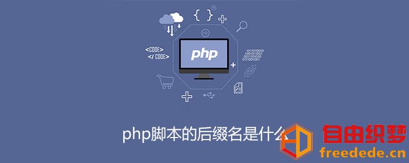 爱上源码网文章php脚本的后缀名是什么的内容插图