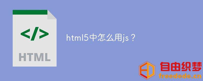爱上源码网文章html5中怎么用js?的内容插图