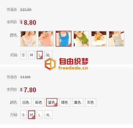 爱上源码网文章jquery文本框选择器_商品尺寸选择和商品价格选择添加到购物车的内容插图