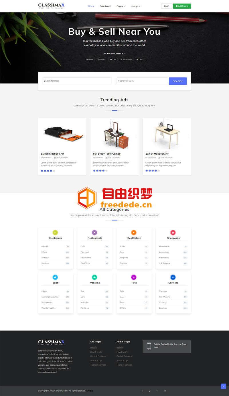 爱上源码网文章二手买卖平台网站模板的内容插图