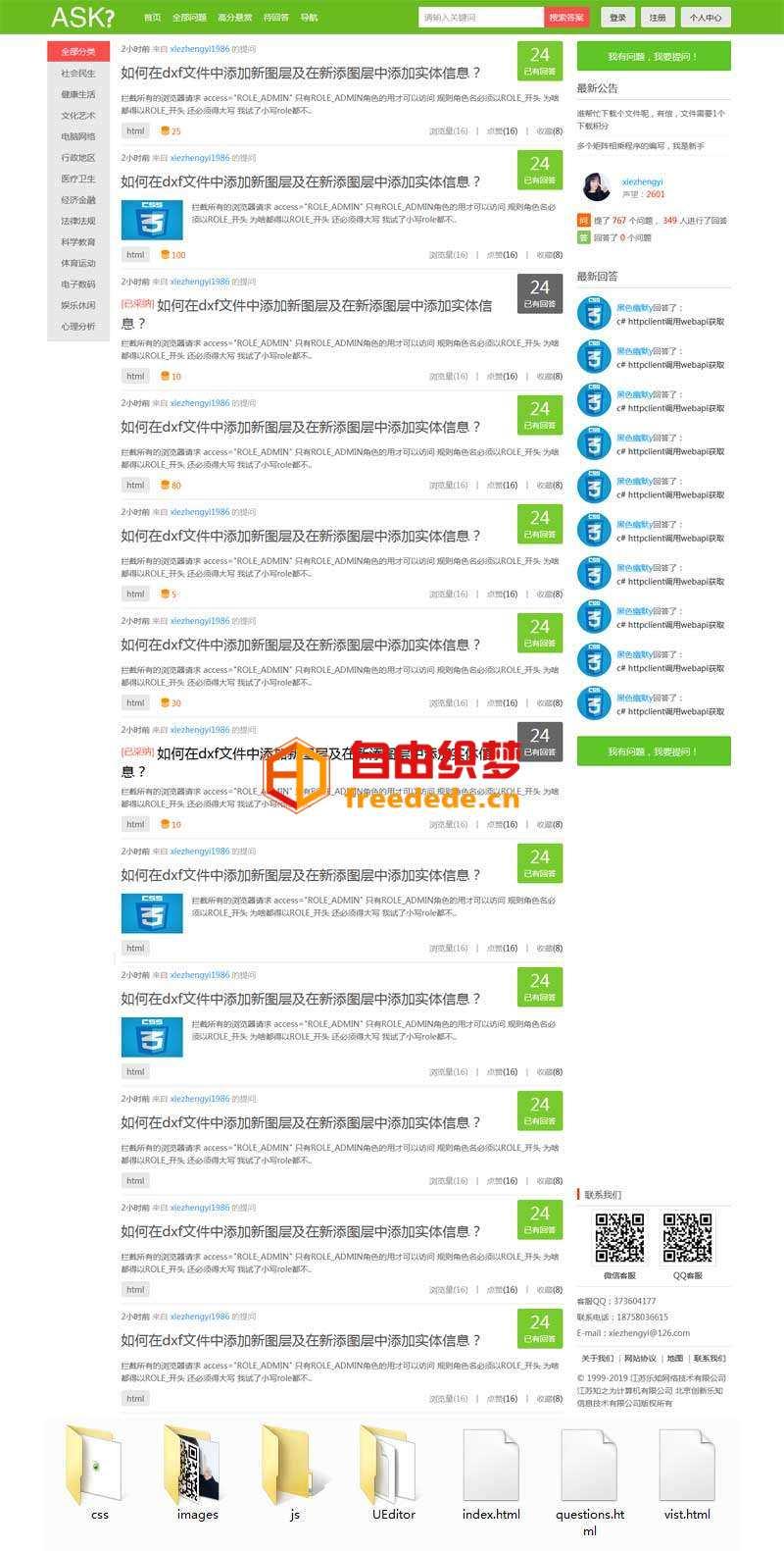 爱上源码网文章绿色的IT技术问答网页模板的内容插图