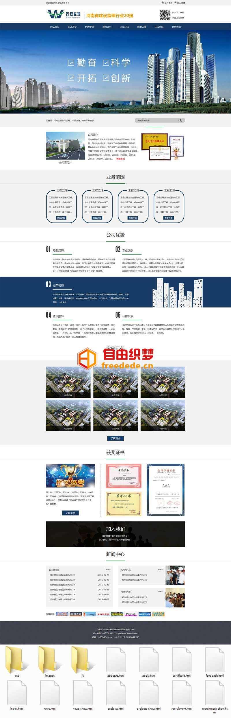 爱上源码网文章建筑监理公司网站html模板的内容插图