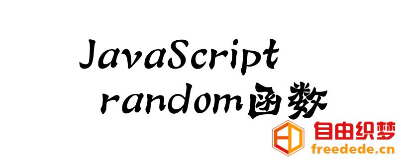 爱上源码网文章random()函数怎么使用的内容插图