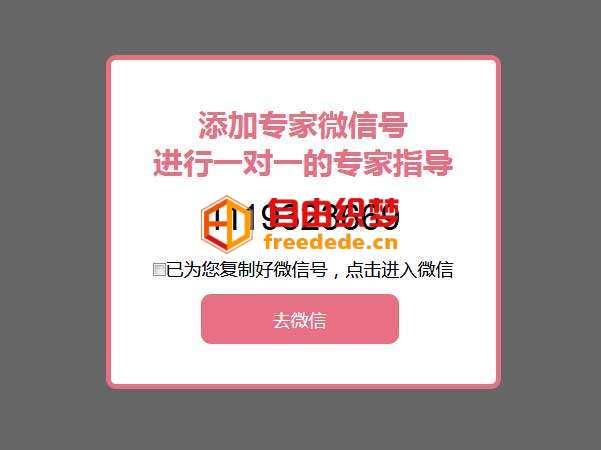 爱上源码网文章jQuery延迟弹窗推荐复制微信号代码的内容插图