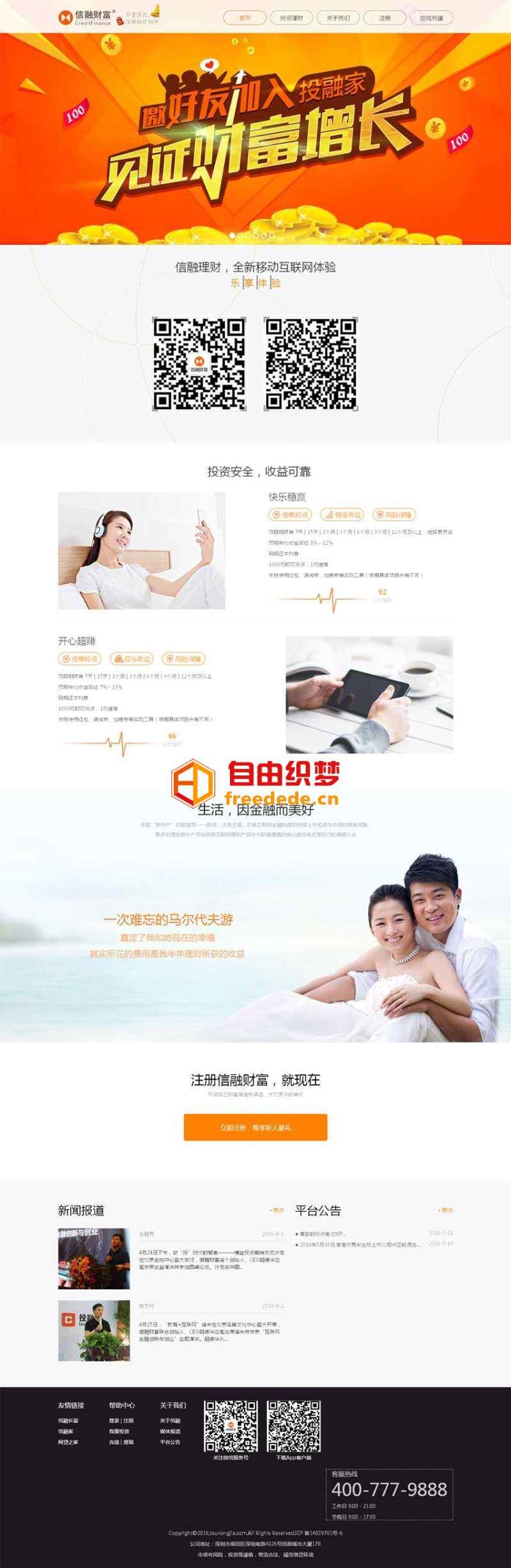 爱上源码网文章仿信融财富金融投资网页模板html源码的内容插图
