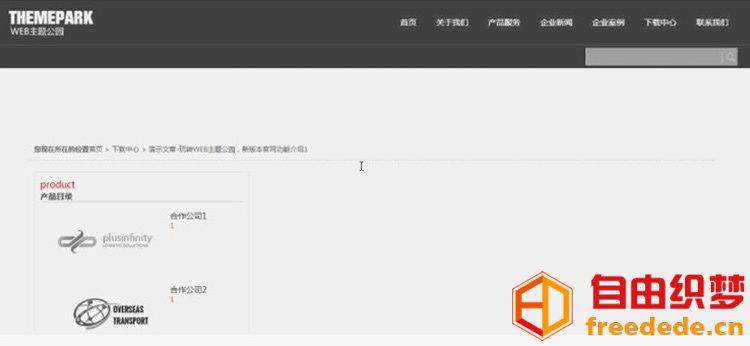 爱上源码网文章【WP企业主题】WordPress滚轴视觉企业网站模板的内容插图