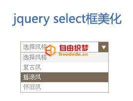 爱上源码网文章简单的jquery select美化自定义下拉框样式的内容插图