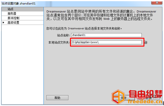 爱上源码网文章dw怎么打开php项目的内容插图3