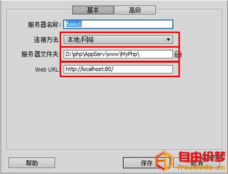 爱上源码网文章dw怎么打开php项目的内容插图6