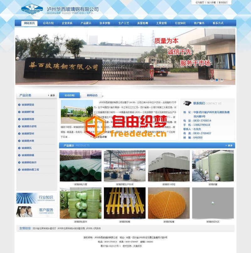 爱上源码网文章蓝色的工业网站模板html首页源码下载的内容插图