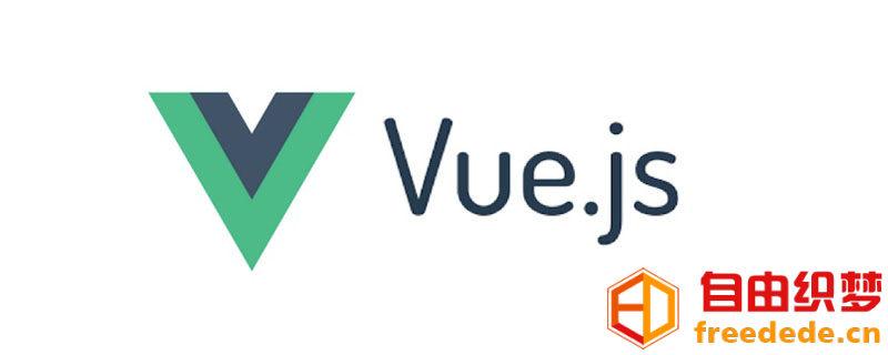 爱上源码网文章5个很棒的Vue.js项目模板的内容插图