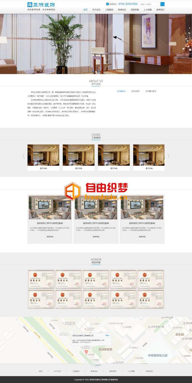 爱上源码网文章蓝色大气的正宏装饰公司网站静态模板的内容插图