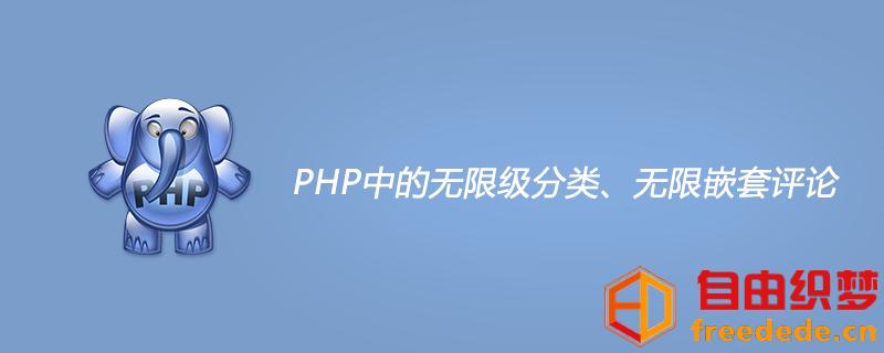 爱上源码网文章PHP中的无限级分类、无限嵌套评论的内容插图