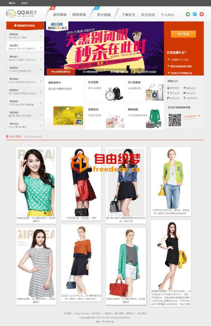 爱上源码网文章仿QQ彩贝积分兑换商城模板html下载的内容插图