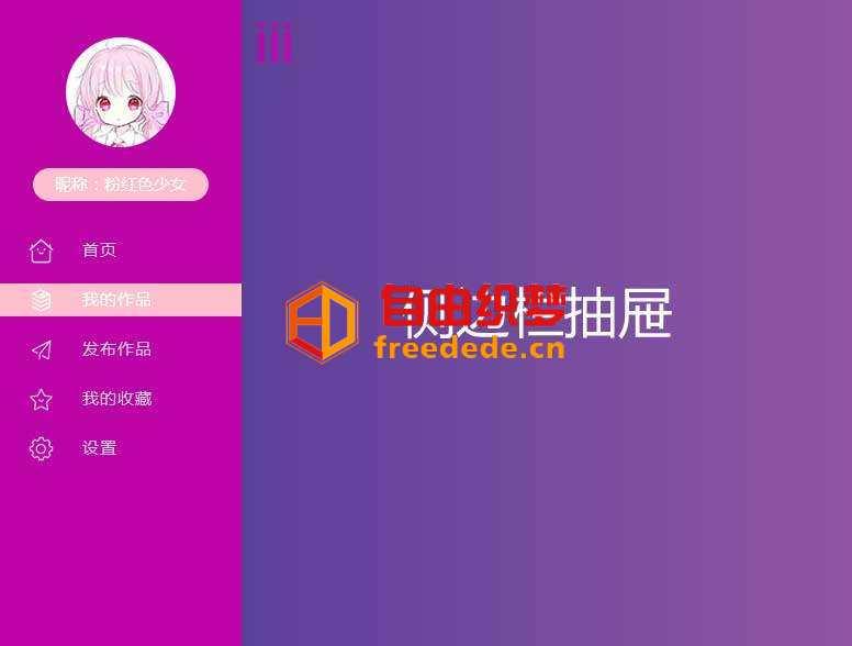 爱上源码网文章jQuery侧边栏个人菜单收缩代码的内容插图