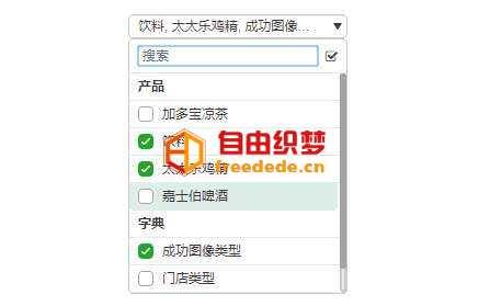 爱上源码网文章jQuery select下拉框多选插件的内容插图