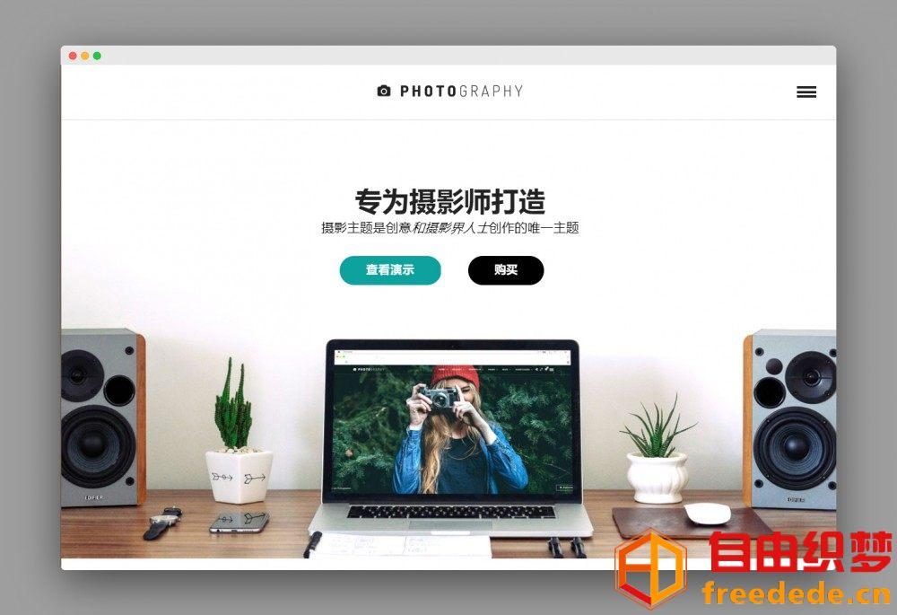 爱上源码网文章【Photography v6.4.1主题】WordPress智能响应式网站拍摄相册图片网站模版源代码的内容插图